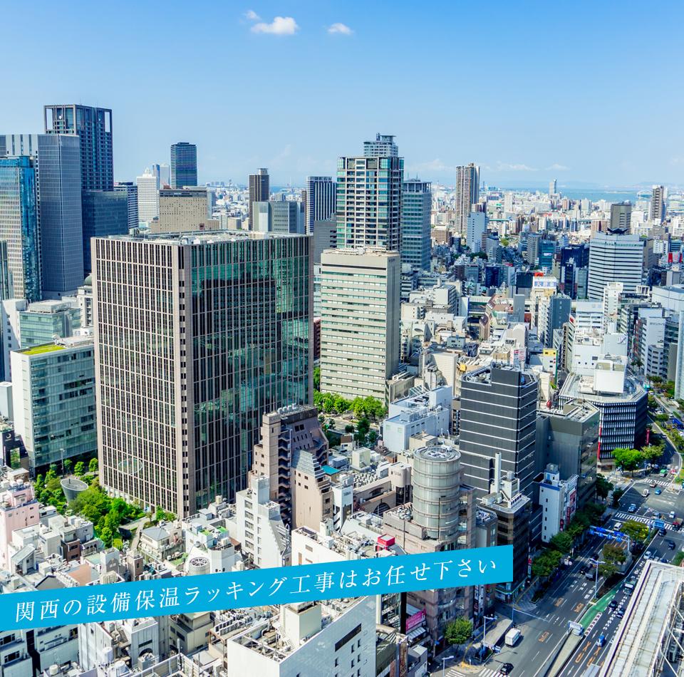大阪の設備保温ラッキング工事 Sラッキング株式会社